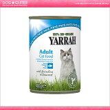 ★【YARRAH】ヤラーキャットディナーフィッシュ缶 400g★【RCP】【HLSDU】