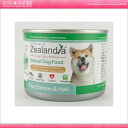 【Zealandia Ultra Pet Food】ジーランディア キングサーモン&ホキ 犬用缶詰 185g【RCP】【HLS_DU】