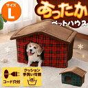 あったかペットハウス Lサイズ PHI720ペット ベッド ドーム おうち 防寒 犬 猫 ねこ ネコ