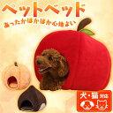 あったかペットベッド りんご・くり・かぼちゃ アイリスオーヤマペット用 犬 猫 ベッド ペットベッド あったか あったかグッズ 可愛い 秋冬 ドッグパーク 楽天