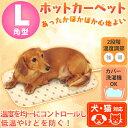 ペット ホットカーペット 犬 ホットマット Lサイズ ベッド...