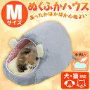 ぬくふかマウス M グレー ピンク NN-100犬 ベッド 猫 ペット ねこ いぬ あったか 秋冬 ベッドペット ペットあったか ペットベッド スーパーキャット...