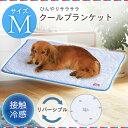 クールブランケット Mサイズ PCM-17M ひんやり ペット マット ベッド 犬 猫 暑さ対策 夏 クール用品 サマーベッド ペットベッド 接触冷感 リバーシブル ペット用品 アイリスオーヤマ ドッグパーク 楽天