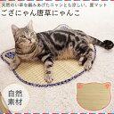 ござにゃん 唐草にゃんこ 95198猫 猫用 マット ベッド
