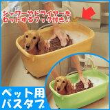 ペット用バスタブ BO-600E イエロー・オレンジ・グリーンペット用 ペット 犬 バスタブ シャンプー 浴槽 お風呂 アイリスオーヤマ 犬 小型犬用 楽天