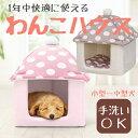 わんこハウス P-WHH500 ピンク・グレー [アイリスオーヤマ ペット ベッド 犬用 ハウス ピンク グレー わんこ]【2015秋冬】