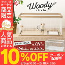 【クーポン利用で10%OFF!】 木製風 犬 サークル 【幅...