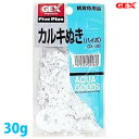 【最大300円クーポン有】 GEX カルキ抜き GX-30[LP]【TC】 楽天