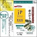 日清 JPスタイル 歯みがきガム 超小型 ミニ 75g【TC】[AA] 楽天 犬の日