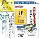 日清 JPスタイル 歯みがきガム 小型 レギュラー 75g【TC】[LP] 楽天 犬の日
