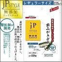 日清 JPスタイル 歯みがきガム 小型 レギュラー 225g【TC】[LP] 楽天 犬の日