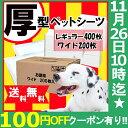 【100円OFFクーポン有】 ぺットシーツ ワイド レギュラ...