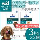 【2個セット】【犬】ヒルズプリスクリプションダイエット 食事療法食 w/d レギュラー粒/小粒 3k