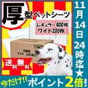 【最大350円クーポン有】 ぺットシーツ ワイド レギュラー...