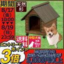 【エントリーでポイント3倍】 ログ犬舎 LGK-600 (体高約40cmまで) 送料無料 中型犬 犬...