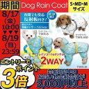 【エントリーでポイント3倍】 犬用レインコート(小型犬用) ...