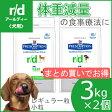 【お得な2個セット】≪療法食≫【送料無料】【犬】ヒルズプリスクリプションダイエット 食事療法食 r/d レギュラー粒/小粒 3kg【D】(3.0kg 療法食 体重減量の食事療法に)[R/D 犬 ドッグフード]【HL532P11May13】
