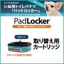 パッドロッカー カートリッジ 犬トイレ用ゴミ箱 ペット 犬 ...