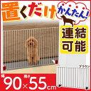 【MAX500円クーポン有】ペットフェンス 置くだけ簡単!PSPF96白ペットゲート ペットフェンス ペット ペット用 フェンス ゲート 屋内 アイリスオーヤマ 猫 置くだけ 柵 犬 楽天
