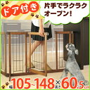 木製 おくだけドア付ゲート M送料無料 リッチェル 犬 犬用...