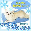 【冷却マット】やわらかクールジェルマット YJM-S ブルー[クールマット ひんやりマット 冷却マット 冷却シート ペット ひんやりプレート 超小型犬用] 楽天