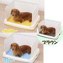 【犬 トイレ】しつける犬トイレSKT-540[トイレトレー しつけ トイレ用品 犬トイレ トイレトレーニング 犬のトイレ 犬用トイレ]