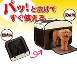【狗 cage(量规)】折叠软件cage M尺寸OSC-650[狗 cage 量规爱犬用折叠小型狗 宠物兜风箱 兜风座席 爱犬用]【】【RCP】【e-netpet[【犬 ケージ(ゲージ)】折りたたみソフトケージ Mサイズ OSC-650[犬 ケージ ゲー