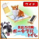 【在庫処分】おでかけ犬トイレ ワイドサイズ ODT-Wトイレトレー しつけ トイレ用品 犬トイレ トイレトレーニング 犬の…
