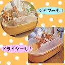 【当店一押し】ペット用バスタブ BO-800E イエロー・オレンジ・グリーン[ペット用バスタブ シャンプー 浴槽 お風呂 アイリスオーヤマ 犬 中型犬用] 楽天
