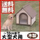 ≪犬小屋≫【送料無料】ウッディ犬舎 WDK-900[犬小屋 大型犬用 屋外用 木製 アイリスオーヤマ]【RCP】【e-netpet】【0530pe_fl】