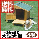 《当店一押し》ロッジ犬舎 RK-1100 ブラウン (体高約70cmまで) 送料無料 大型犬 犬小屋 ハウス 犬舎 ドア付き 屋外 室外 野外 木製 ペット用品 アイリスオーヤマ ドッグパーク 楽天 犬の日