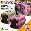 【期間限定】リッチェル キャンピングキャリー M ブラウン・ピンク[犬 ペット キャリー キャリーバッグ バッグ おでかけ]【D】[EC] 楽天 犬の日