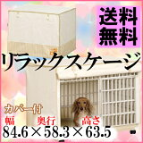 【】リラックスケージRLC-810[犬 ケージ ゲージ ペット 小型犬用 トレー付き 屋内用 室内用 ゲージ アイリスオーヤマ]【RCP】