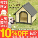【10%OFFクーポン有】 ウッディ犬舎 WDK-900 (...