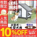 【10%OFFクーポン有】 犬小屋 コテージ犬舎 CGR-8...