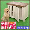 犬小屋 ボブハウス 1200 送料無料 プラスチック製 犬舎...