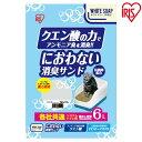 システム猫トイレ用砂 クエン酸入り 香り付き 6L TIA-6CK システムトイレ用におわない消臭サンド 消臭 脱臭 猫トイレ ネコトイレ 猫用トイレ せっけん アイリスオーヤマ [cpir]