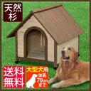 ウッディ犬舎 WDK-900 (体高約70cmまで) 送料無...