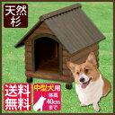 【最大350円OFFクーポン配布中】 ログ犬舎 LGK-60...