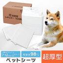 【最大350円OFFクーポン有!!】 あす楽対応 超厚型 ペ...