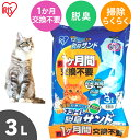 ショッピング猫砂 1週間取り替えいらずネコトイレ専用脱臭サンドTIA-3L