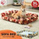 ショッピングソファーベッド ペット ベッド 冬 犬 大型 角型 洗える あったか ペットソファベッド角型3Lサイズ PSKL-950 グレー ブラウン ペットソファベッド角型 犬 ドッグ 猫 模様 かわいい 暖か アイリスオーヤマ