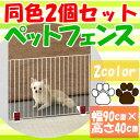 【同色2個セット】ペットフェンス 置くだけ簡単!PSPF94白ペットゲート ペットフェンス ペット ペット用 フェンス ゲート 屋内 アイリスオーヤマ 猫 置くだけ 柵 犬