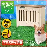 ≪犬小屋≫【】ボブハウス950 プラスチック製[犬小屋 中型犬用 屋外用 アイリスオーヤマ]【RCP】【e-netpet】【0530pefl】