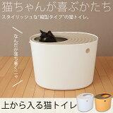 上から猫トイレ PUNT-530 ホワイト・オレンジ アイリスオーヤマ 楽天 犬の日