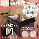 ペット用ドライブボックス Mサイズ PDFW-50 (体重10kg以下) 小型犬 猫用 車内 ペット