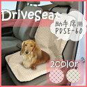ペット用ドライブシート 助手席用 PDSE-60 ブラウン・ピンク アイリスオーヤマ