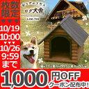 【1,000円引クーポン有】 ログ犬舎 LGK-750 (体高約50cmまで) 送料無料 中型犬 犬...