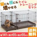 犬 サークル コンビネーションサークル わんこ向けトイレトレ...