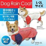 【在庫処分】犬用レインコート(中型犬用) SPR-L・SPR-2L レッド[レインコート 雨具 犬用 雨合羽 雨ガッパ ウェア ペット用 足つき] 楽天